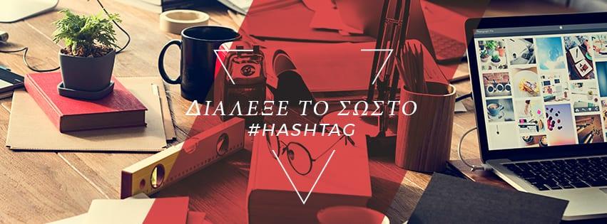 Πώς να βρεις τα καλύτερα hashtags για να προωθήσεις την επιχείρησή σου