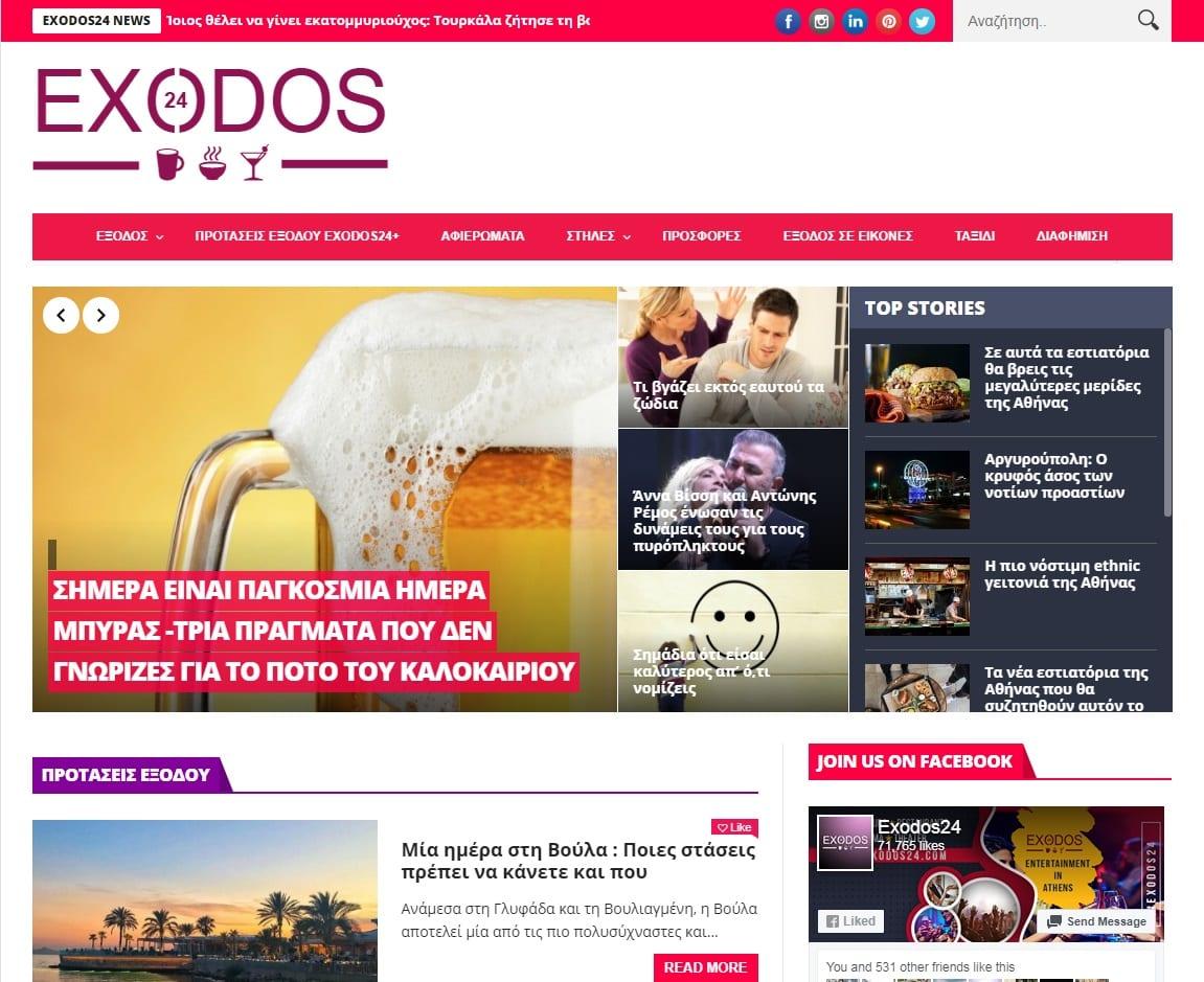76bfe23103e Κατασκευή Ιστοσελίδας : Exodos24.com | iArk Social Media & Digital ...