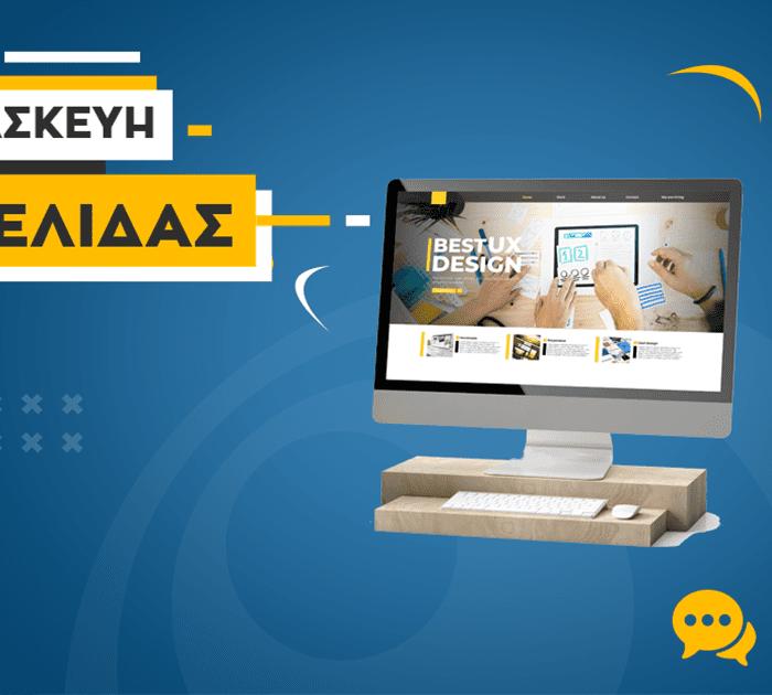 Κατασκευή Ιστοσελίδας με Custom Design vs έτοιμων templates – Τα πλεονεκτήματα της custom κατασκευής